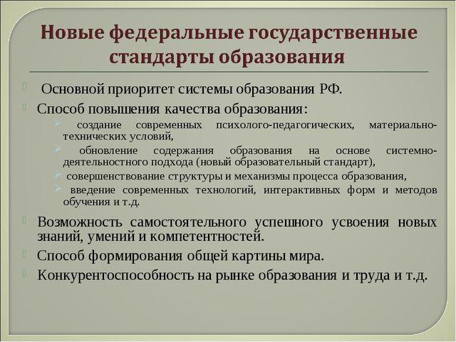 Основной приоритет системы образования РФ. Способ повышения качества образов...