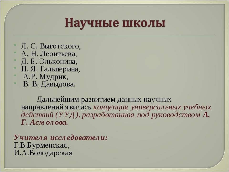 Л. С. Выготского, А. Н. Леонтьева, Д. Б. Эльконина, П. Я. Гальперина, А.Р. Му...