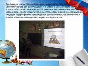 Следующим шагом стало проведение под руководством Давыдовой Т.Н. математическ