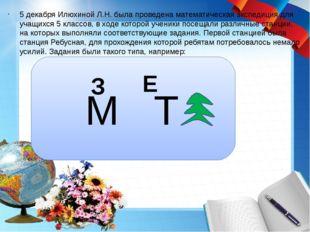 5 декабря Илюхиной Л.Н. была проведена математическая экспедиция для учащихся