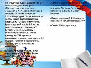 На следующий день Давыдовой Т.Н. была проведена Викторина «Математика в жизни