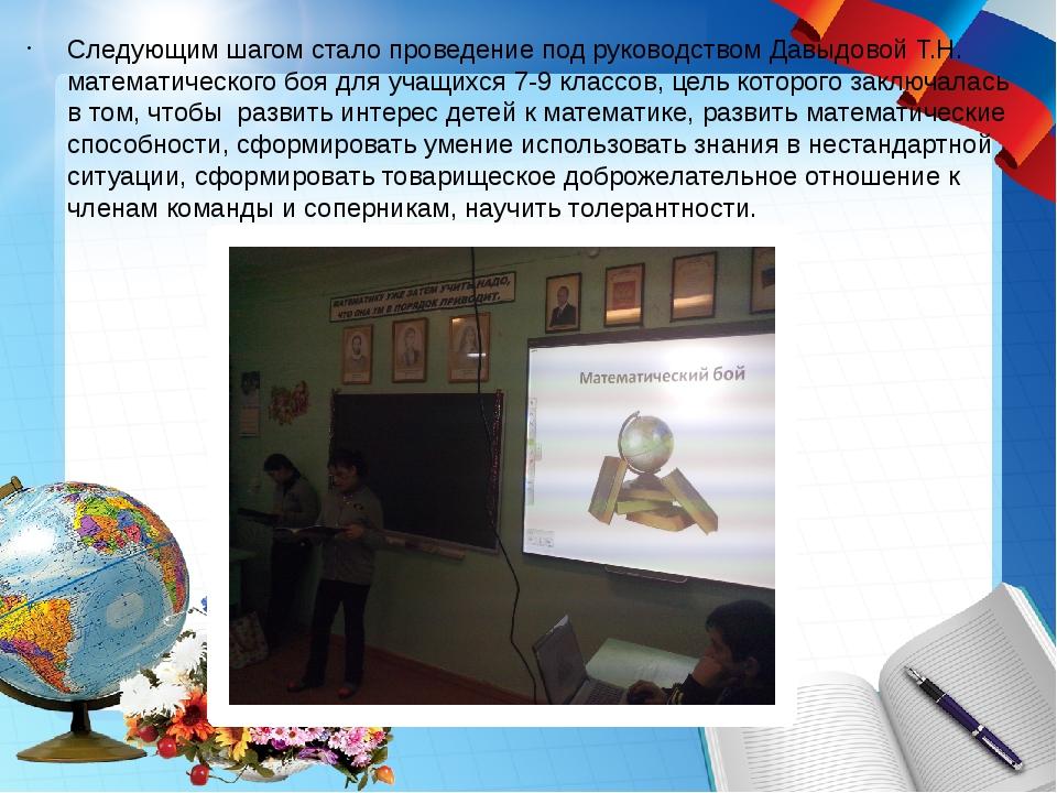 Следующим шагом стало проведение под руководством Давыдовой Т.Н. математическ...