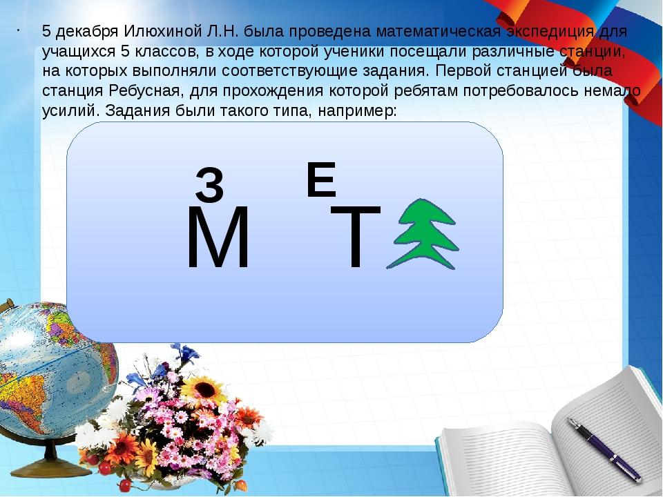 5 декабря Илюхиной Л.Н. была проведена математическая экспедиция для учащихся...
