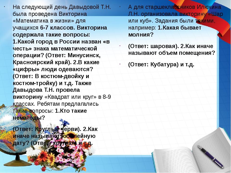 На следующий день Давыдовой Т.Н. была проведена Викторина «Математика в жизни...