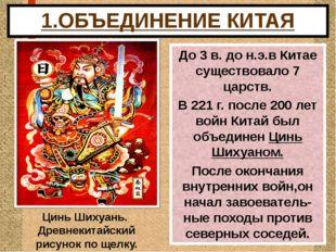 1.ОБЪЕДИНЕНИЕ КИТАЯ До 3 в. до н.э.в Китае существовало 7 царств. В 221 г. по