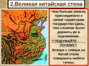 2.Великая китайская стена Чем больше земель присоединяло к своей территории г