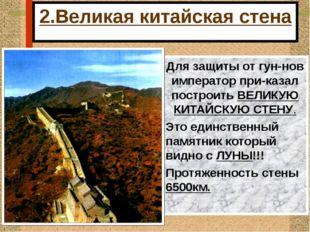 2.Великая китайская стена Для защиты от гун-нов император при-казал построить