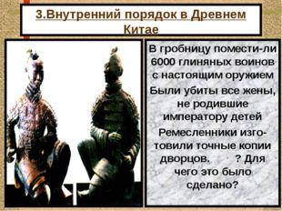 3.Внутренний порядок в Древнем Китае В гробницу помести-ли 6000 глиняных воин