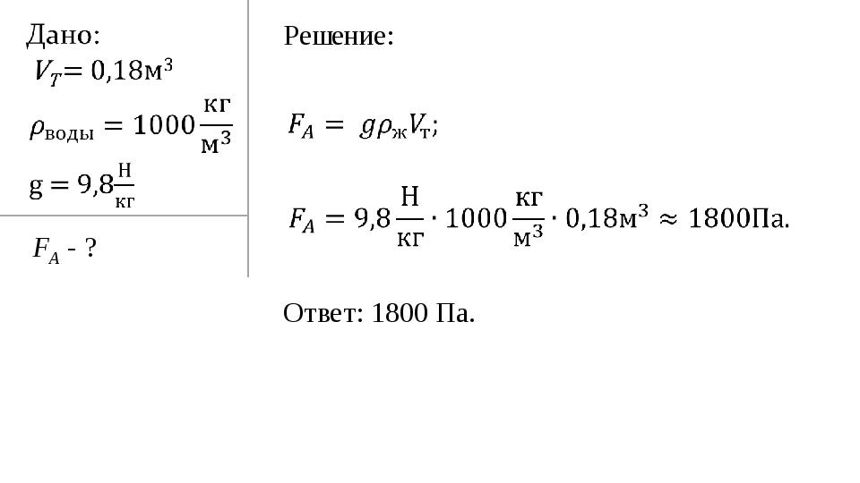 Решение: Ответ: 1800 Па. FA - ?