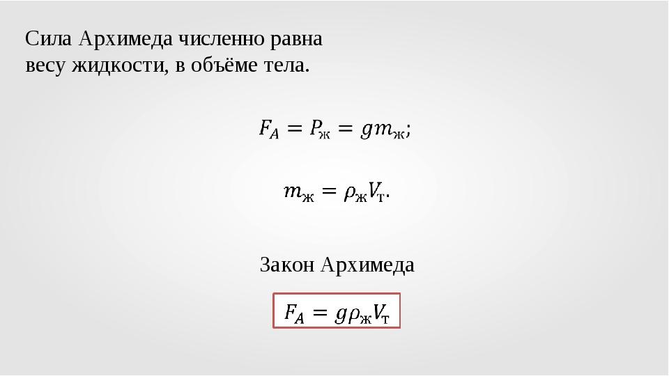 Сила Архимеда численно равна весу жидкости, в объёме тела. Закон Архимеда