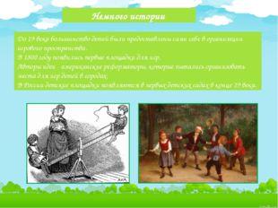 Немного истории До 19 века большинство детей были предоставлены сами себе в