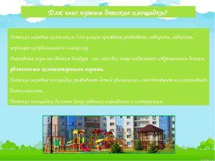 Детские игровые комплексы для улицы призваны развивать ловкость, гибкость, х