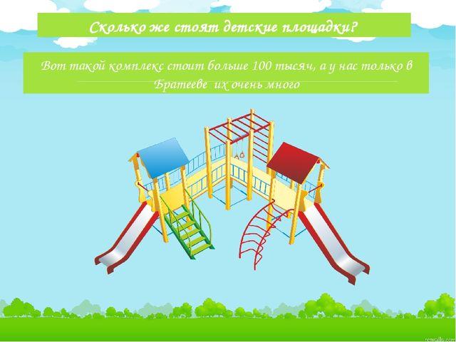 Сколько же стоят детские площадки? Вот такой комплекс стоит больше 100 тысяч...