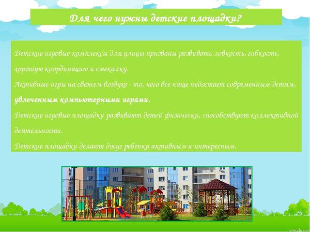 Детские игровые комплексы для улицы призваны развивать ловкость, гибкость, х...