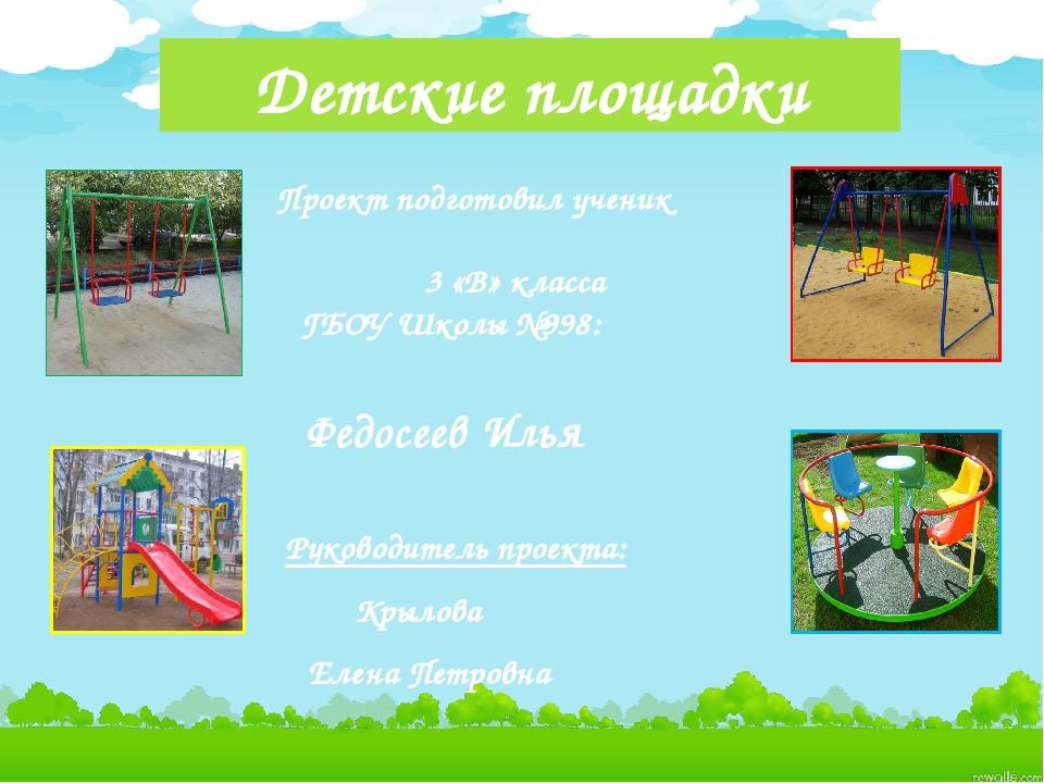 Проект подготовил ученик 3 «В» класса ГБОУ Школы №998: Федосеев Илья Руковод...
