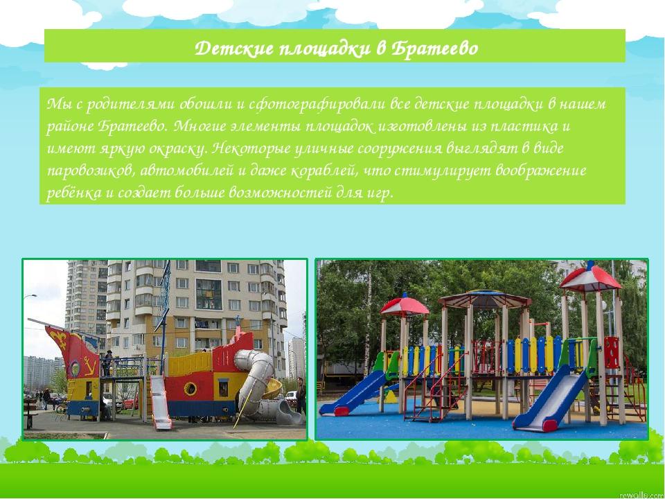 Мы с родителями обошли и сфотографировали все детские площадки в нашем рай...