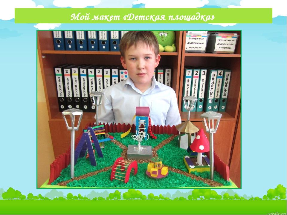 Мой макет «Детская площадка»