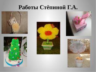 Работы Стёпиной Г.А.