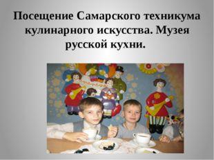 Посещение Самарского техникума кулинарного искусства. Музея русской кухни.