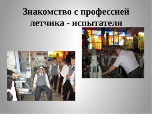 Знакомство с профессией летчика - испытателя