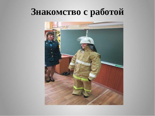 Знакомство с работой пожарного