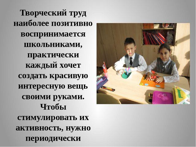Творческий труд наиболее позитивно воспринимается школьниками, практически ка...