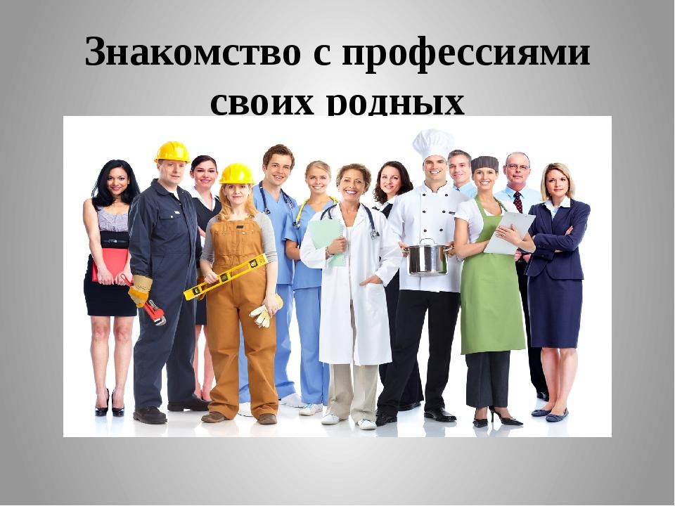 Знакомство с профессиями своих родных