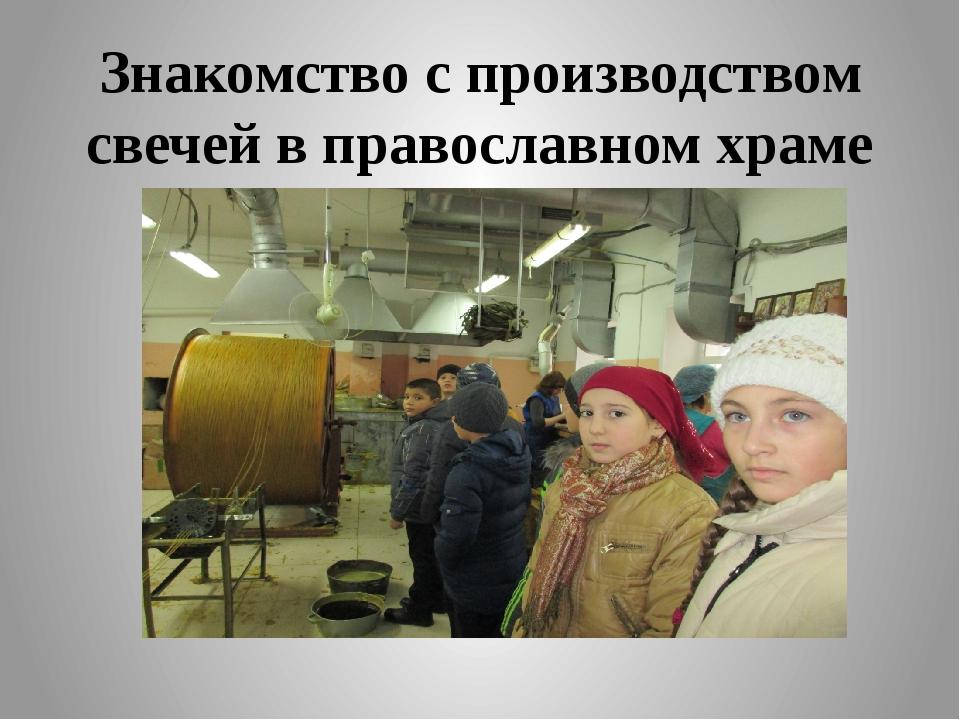 Знакомство с производством свечей в православном храме