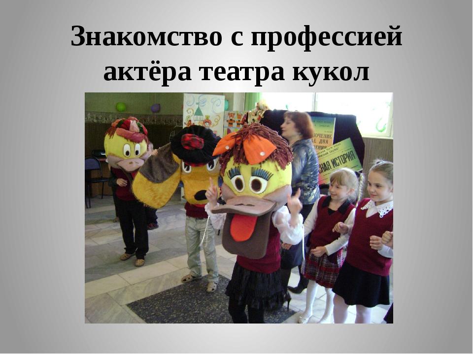 Знакомство с профессией актёра театра кукол