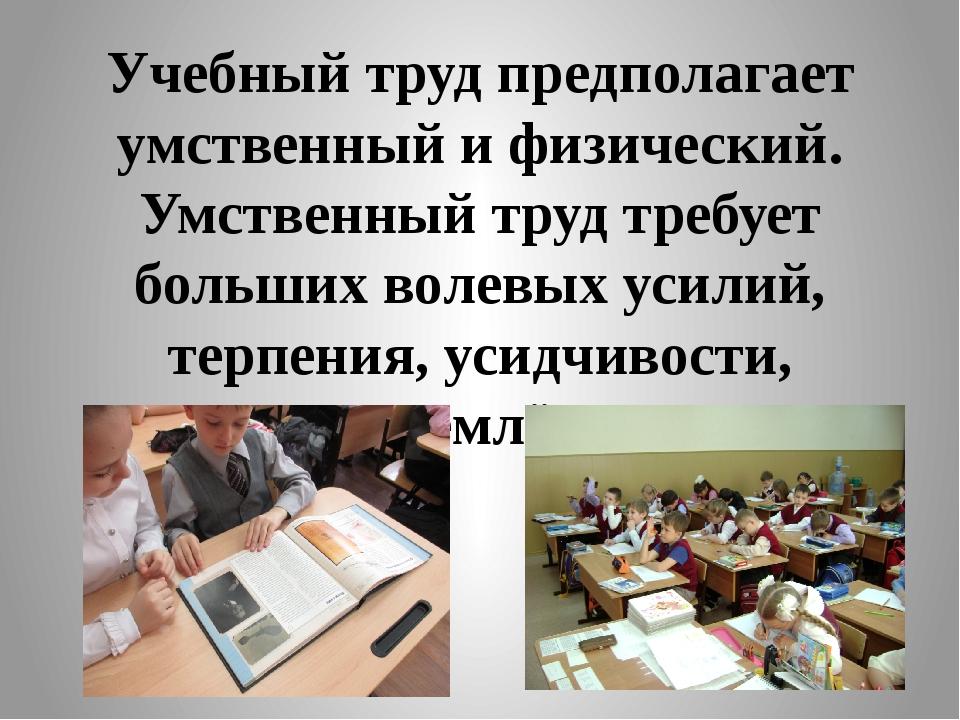 Учебный труд предполагает умственный и физический. Умственный труд требует бо...