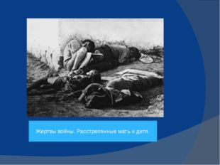 Жертвы войны. Расстрелянные мать и дитя.