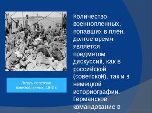 Лагерь советских военнопленных. 1942 г. Количество военнопленных, попавших в