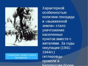 Характерной особенностью политики геноцида и «выжженной земли» стало уничтож
