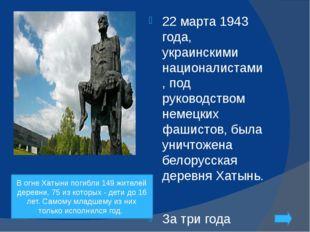 22 марта 1943 года, украинскими националистами, под руководством немецких фа