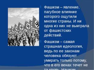 Фашизм – явление, пагубное влияние которого ощутили многие страны. И ни одна