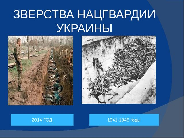 ЗВЕРСТВА НАЦГВАРДИИ УКРАИНЫ 2014 ГОД 1941-1945 годы