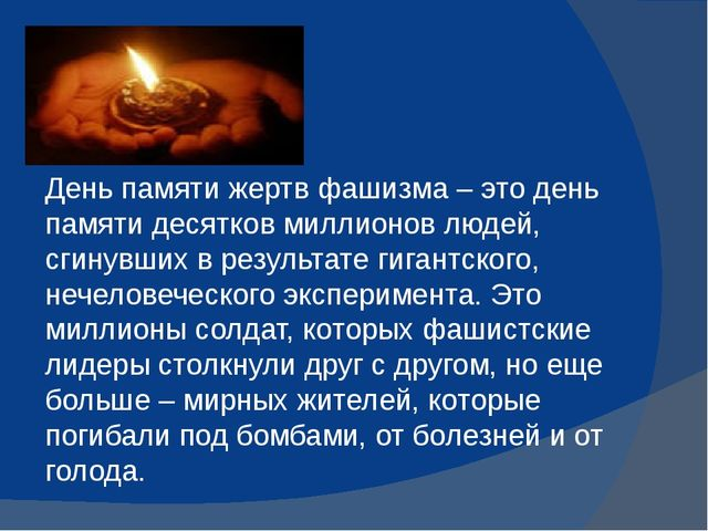 День памяти жертв фашизма – это день памяти десятков миллионов людей, сгинув...