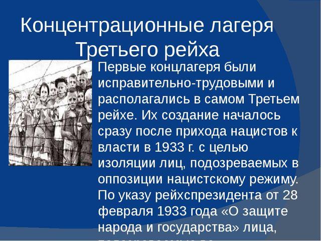 Концентрационные лагеря Третьего рейха Первые концлагеря были исправительно-т...