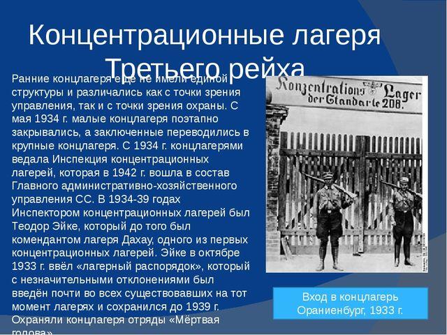 Концентрационные лагеря Третьего рейха Ранние концлагеря ещё не имели единой...