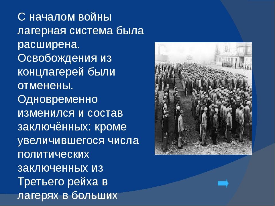 С началом войны лагерная система была расширена. Освобождения из концлагерей...