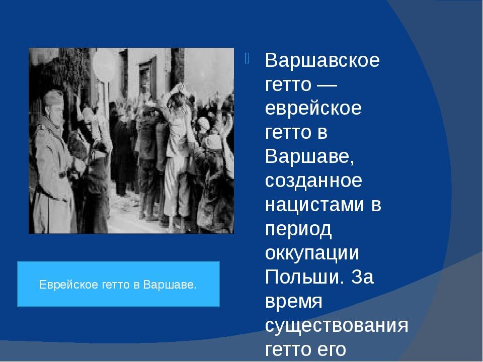 Еврейское гетто в Варшаве. Варшавское гетто — еврейское гетто в Варшаве, соз...