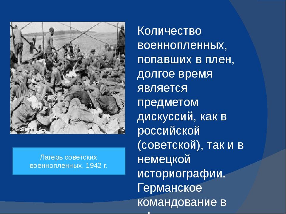 Лагерь советских военнопленных. 1942 г. Количество военнопленных, попавших в...