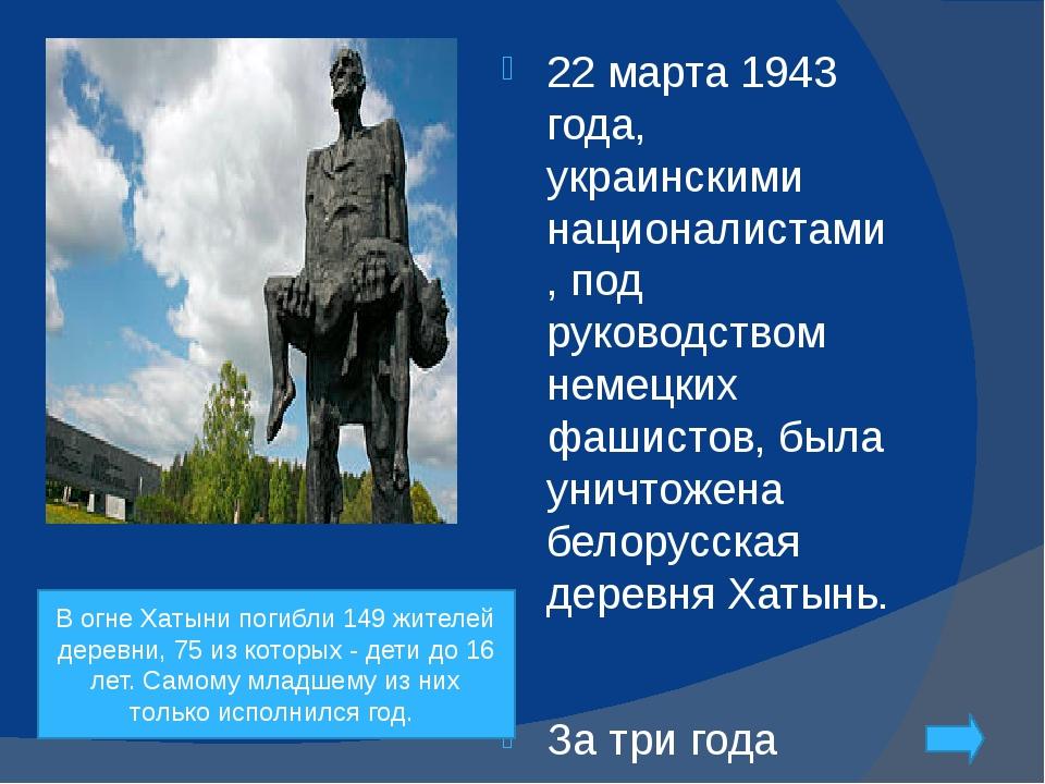 22 марта 1943 года, украинскими националистами, под руководством немецких фа...