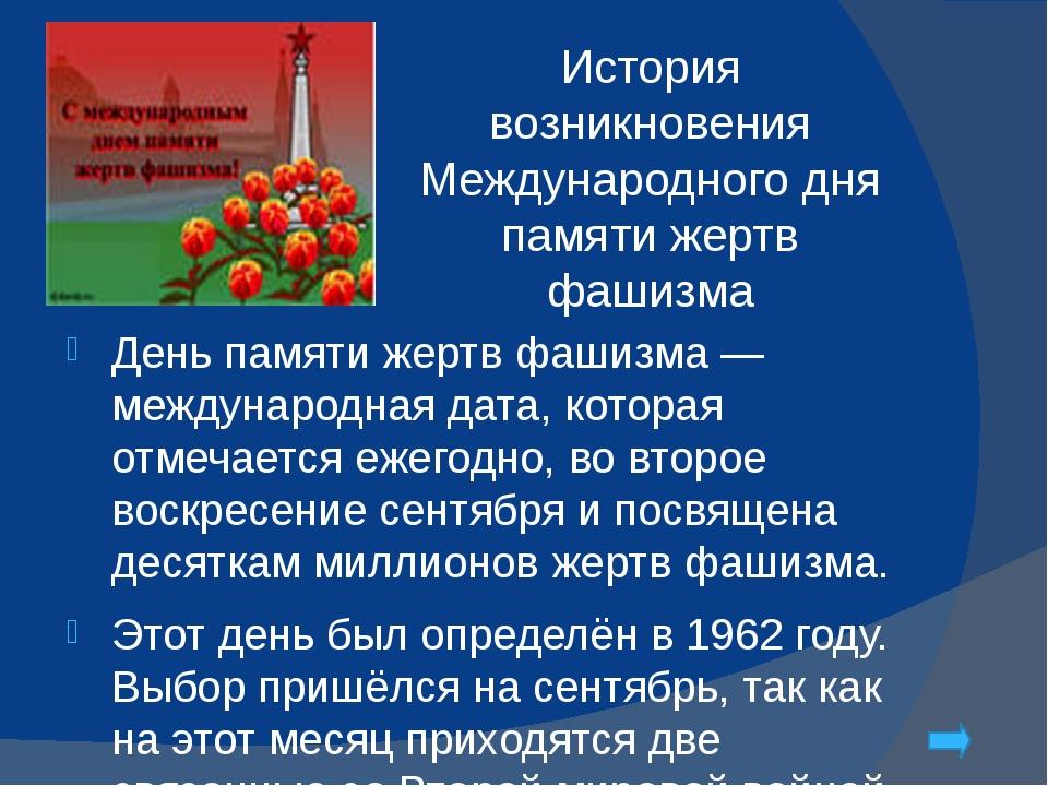 История возникновения Международного дня памяти жертв фашизма День памяти жер...