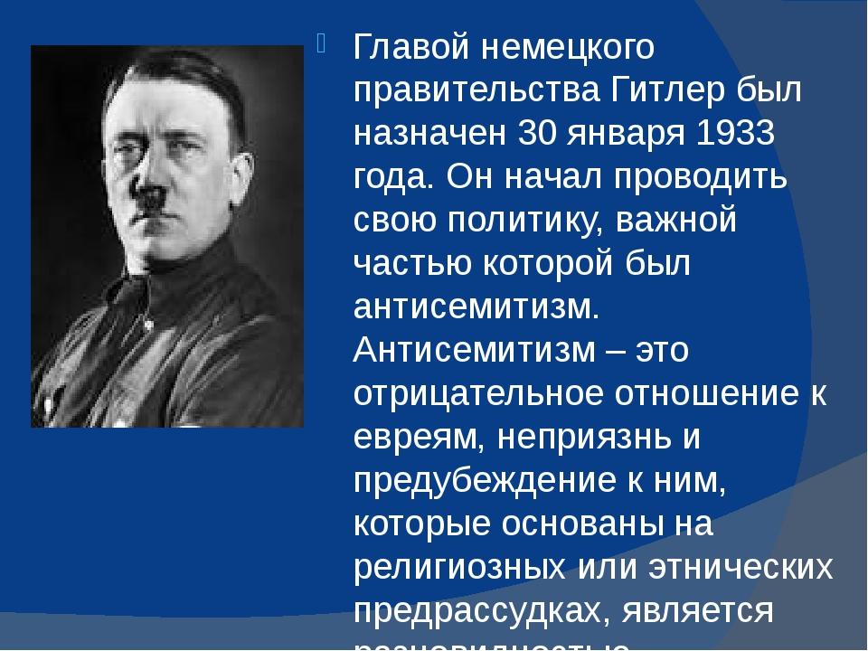 Главой немецкого правительства Гитлер был назначен 30 января 1933 года. Он н...