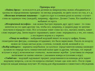 Примеры игр: «Найти друга»- используется для деления на микрогруппы; нужно о