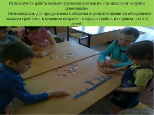 Используется работа малыми группами или как их еще называют «группы ровеснико