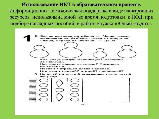 Использование ИКТ в образовательном процессе. Информационно - методическая по...