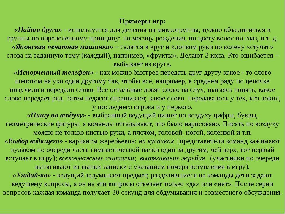 Примеры игр: «Найти друга»- используется для деления на микрогруппы; нужно о...