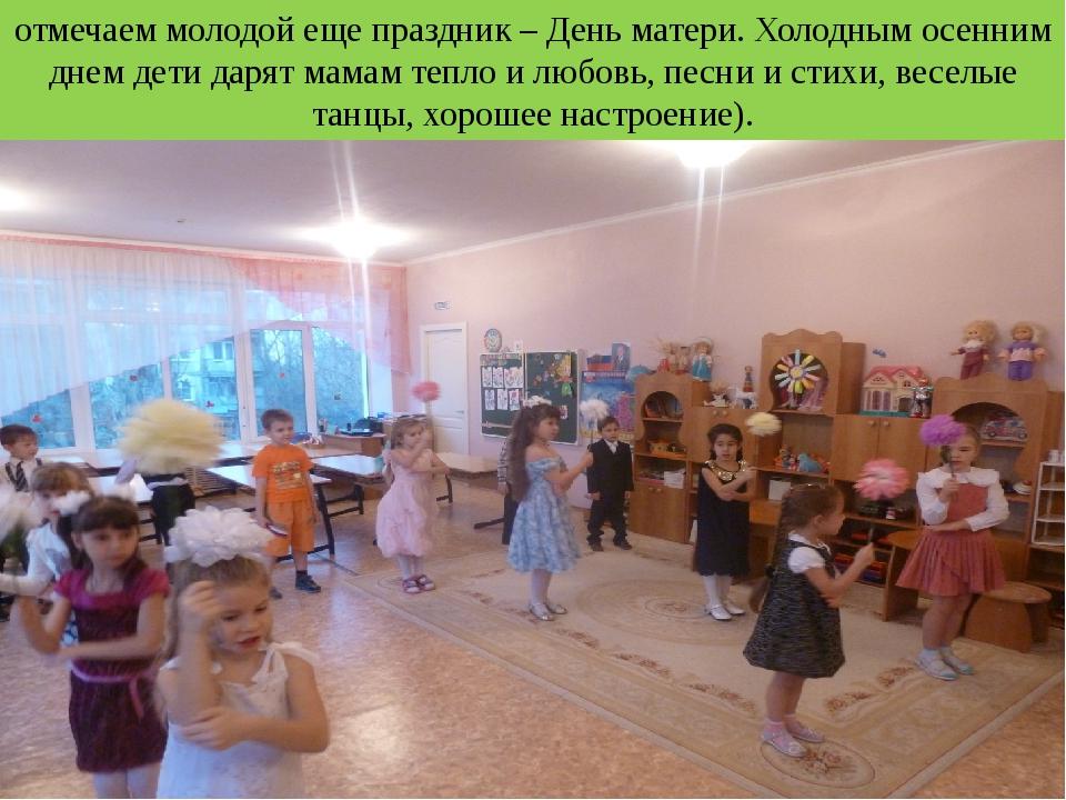 отмечаем молодой еще праздник – День матери. Холодным осенним днем дети дарят...